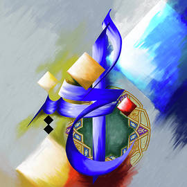 Calligraphy 76 2 - Mawra Tahreem
