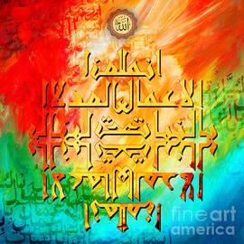 Gull Sab - inna mal amalu - Arabic Calligraphy