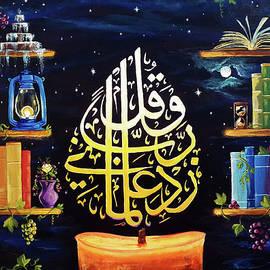 Amani Al Hajeri - and say Lord Increase me in knowledge.Taha 114, Holy Quran