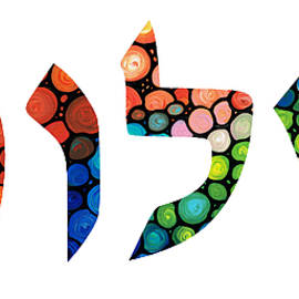 Sharon Cummings - Hebrew Writing - Shalom 10 - By Sharon Cummings