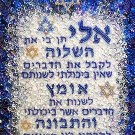 Judaica text art - beadwork, bead embroidery