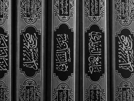 Hadith Books by Salwa  Najm