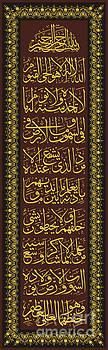 Aayat Al Kursi Calligraphy by Hamid Iqbal Khan