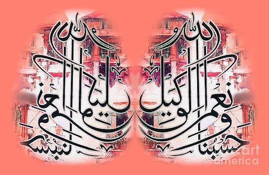 Hasbunallaho wa Nemal wakil  by Hamid Iqbal Khan