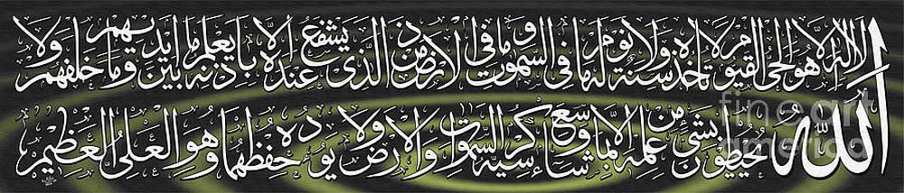 Aayat Ul Kursi Calligraphy by Hamid Iqbal Khan