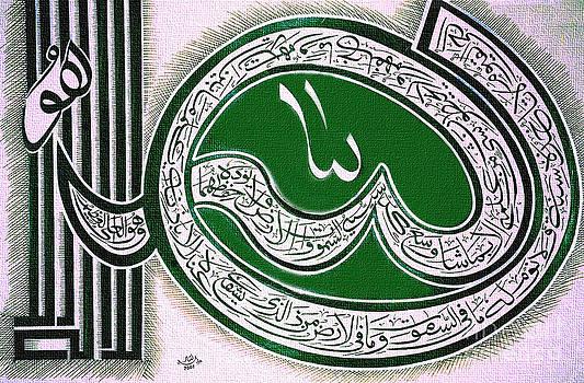 Aayatul Kursi  Painting by Hamid Iqbal Khan