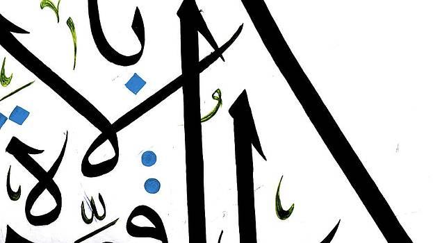 Abstract Islamic Calligraphy by Salwa  Najm