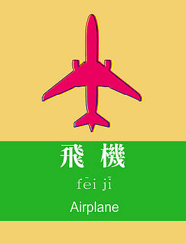 Airplane  by Bao Studio