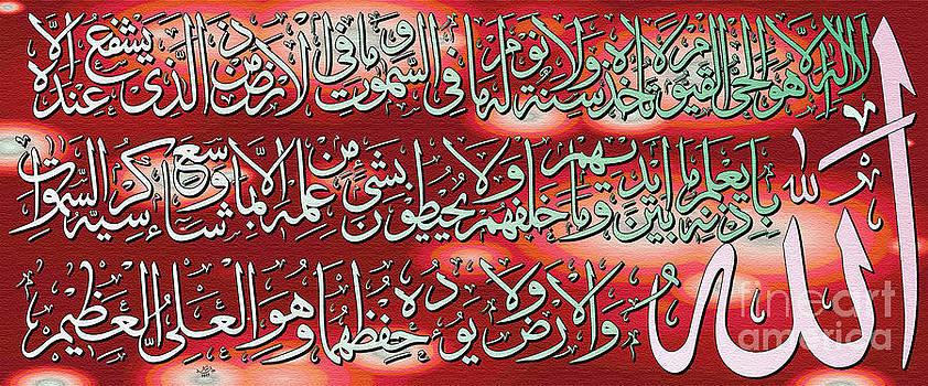Ayatulkursi Calligraphy painting by Hamid Iqbal Khan