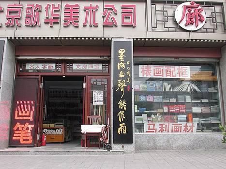 Alfred Ng - beijing art supply store