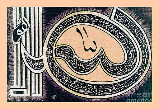 Eslamic Arts Aayat ul Kursi Painting by Hamid Iqbal Khan