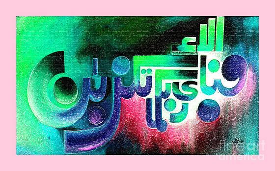 Eslamic Arts Fabi Ayye Aalai rabbikuma Tukazziban by Hamid Iqbal Khan