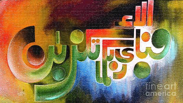 Fabi Ayye Aalai Rabbikuma by Hamid Iqbal Khan
