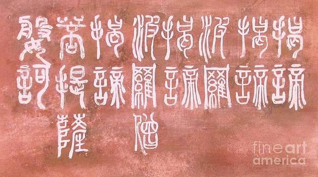 Heart Sutra Seal Script by Beth Fischer