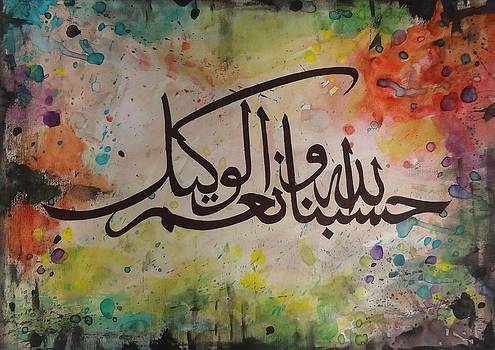 HisbunAllah by Salwa  Najm
