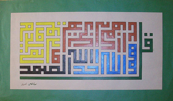 Islamic Art and Calligraphy by Jamal Muhsin