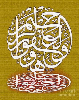 Wahuwal Ghafoor Al Raheem by Hamid Iqbal Khan