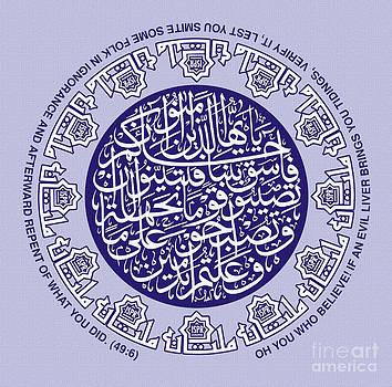 Islamic Arts Ya Ayyuhallazina Media Men Motivational Message by Hamid Iqbal Khan