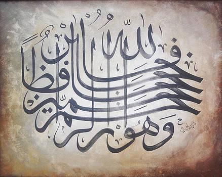 Names of Allah by Salwa  Najm