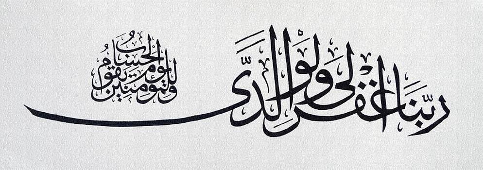 Quranic Calligraphy by Salwa  Najm