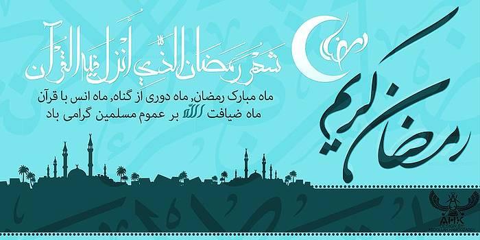 Ramadan By AHK by Abdollah Hamodzadeh