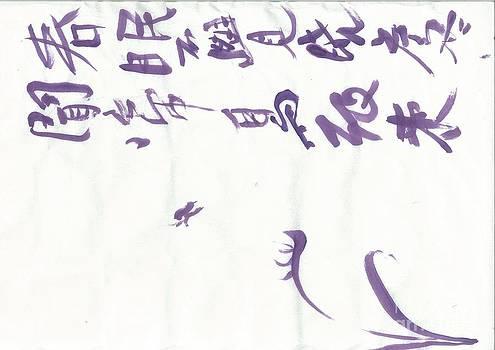 Spring Chinese cursive poem by Valerie VanOrden