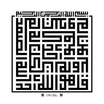 Surah Al-Ikhlas by Zamrudi Che Mohamad