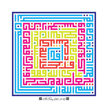 Surah At-Talaq Colors by Zamrudi Che Mohamad