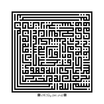 Surah At-Talaq by Zamrudi Che Mohamad