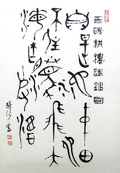 Calligraphy poetry by Jason Zhang
