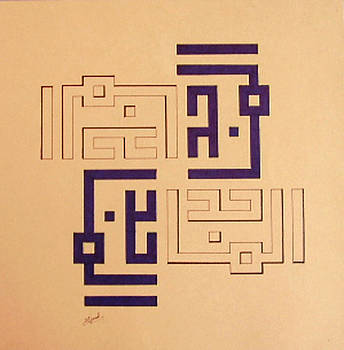 Islamic Art Calligraphy by Jamal Muhsin