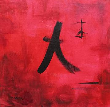 Dancing Chinese Character by Carolyn Speer