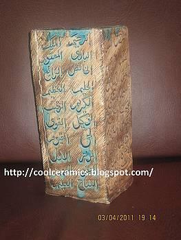 99 names of Allah by Umber Khan