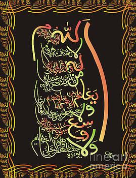 Aayat Al kursi Islamic Arts  by Hamid Iqbal Khan
