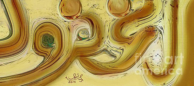 Al ghafoor Allah Name by Hamid Iqbal Khan