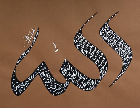 Allah - ayat al-kursi by Faraz Khan