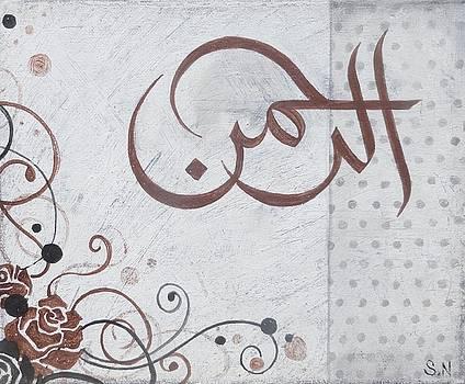 Ar-Rahman by Salwa  Najm