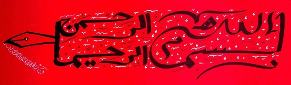 Bismillah pen red by Faraz Khan