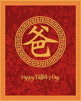 Happy Fathers Day Father Chinese Text in Circle by Jit Lim