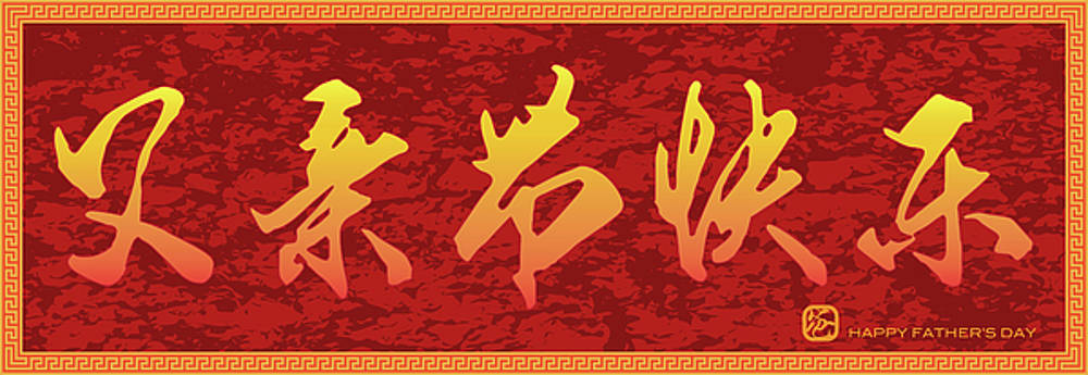 Happy Fathers Day in Chinese Calligraphy Text by Jit Lim