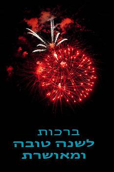 Happy New Year Hebrew by Eyal Nahmias