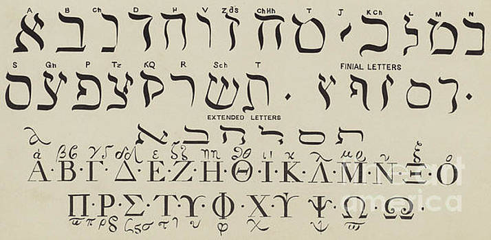 Hebrew and Greek by English School