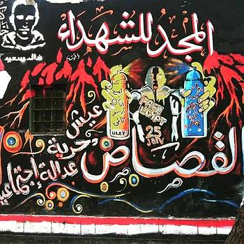 Mohamed Mahmoud St. Old Graffiti #cairo by Eman Allam