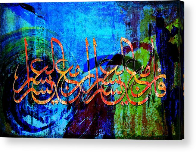 Islamic Acrylic Print featuring the painting Islamic Caligraphy 007 by Catf