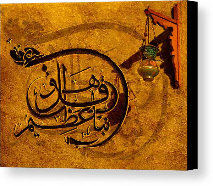 Islamic Canvas Print featuring the painting Islamic Calligraphy 018 by Catf