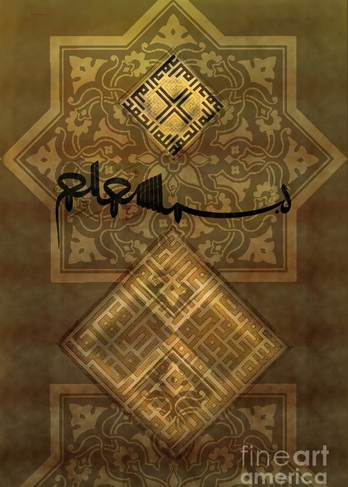 Islamic Art Greeting Card featuring the painting Bismillah by Sayyidah Seema Zaidee
