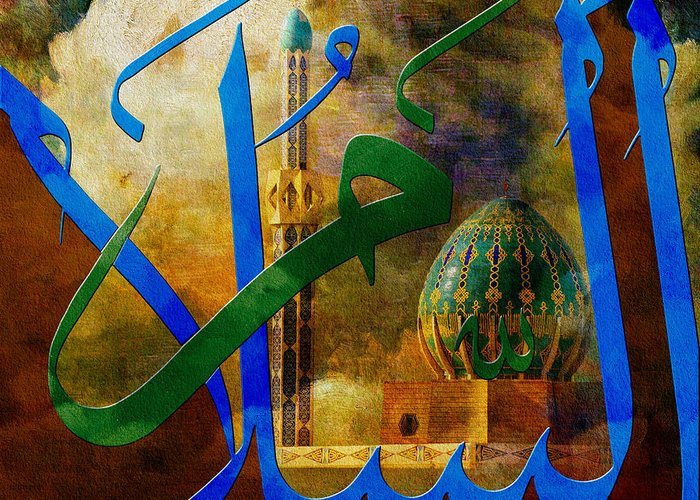 As Salam Greeting Card featuring the painting As Salam by Corporate Art Task Force