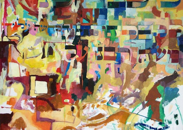 Torah Greeting Card featuring the painting for we have already merited to receive our Holy Torah 4 by David Baruch Wolk