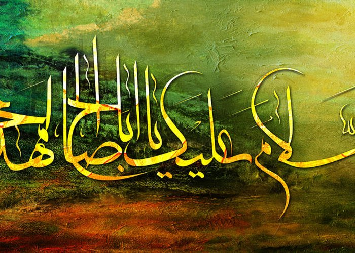 Islamic Greeting Card featuring the painting Islamic Caligraphy 010 by Catf