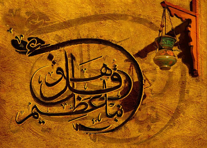 Islamic Greeting Card featuring the painting Islamic Calligraphy 018 by Catf